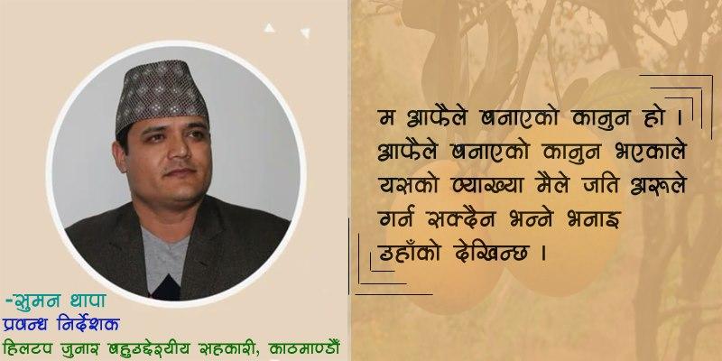सहकारीमा दलको झण्डा बोकेर उसका कुरा लाद्ने काम भएको छ :: Sahakari Akhabar