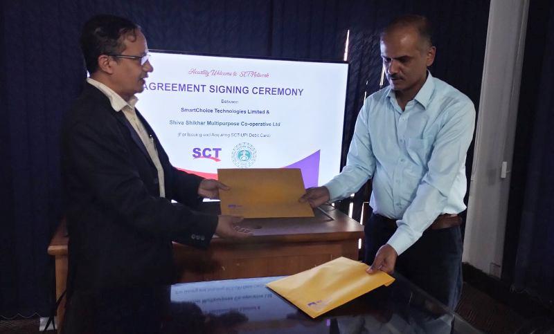शिव शिखर सहकारीले एटिएम सेवा दिने :: Sahakari Akhabar